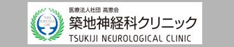 築地神経科クリニック